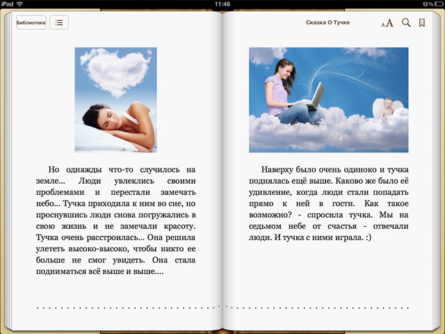 My Story - Book Maker for Kids (iBooks)