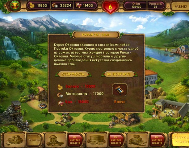 Cradle of Rome 2 HD - игра на iPad