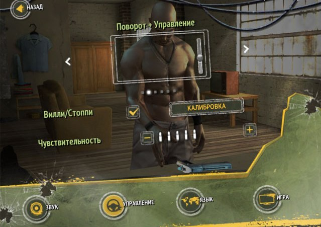 настройки игры Gangstar Rio: City of Saints