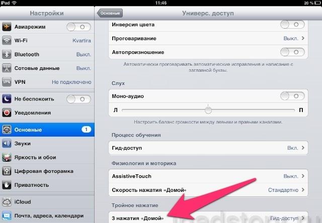 Как сделать на айфоне общий доступ к