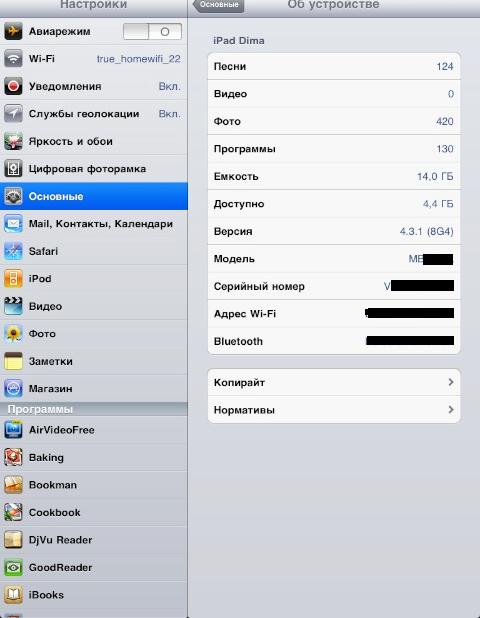 Также серийный номер, IMEI, UDID и ICCID мы можем увидеть и в самом iPad: Н