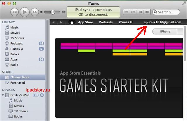Данные учетной записи в iTunes Всё об iPad/b.