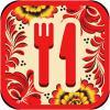Приложение для iPhone и iPad «Русская кухня»